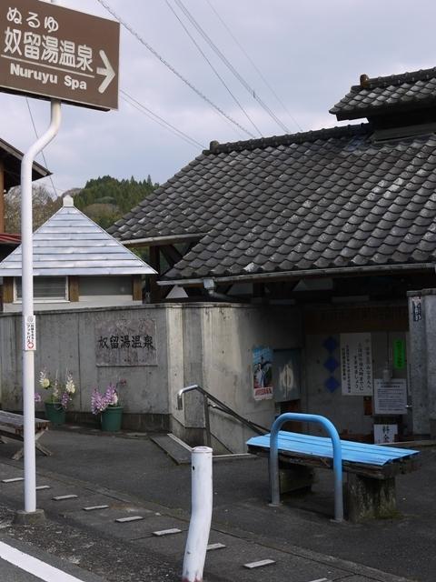 奴留湯温泉共同浴場 熊本県阿蘇郡小国町北里。_a0143140_23101251.jpg