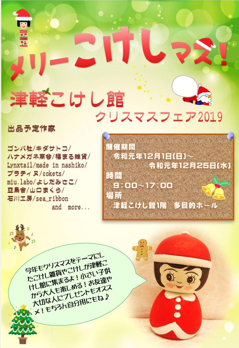 12月6日 へんしん_e0318040_11115488.jpg