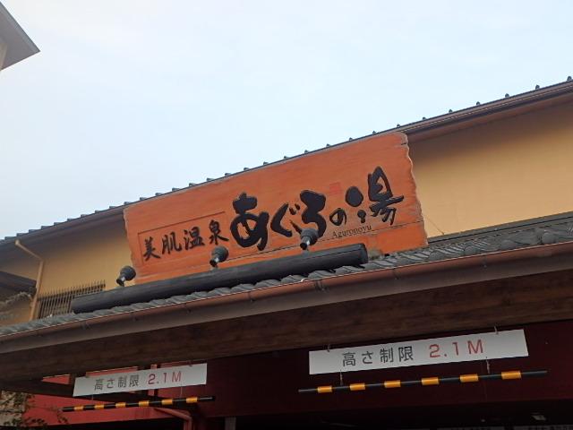 アグロ温泉&鉄人28号_f0334143_200236.jpg