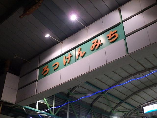 アグロ温泉&鉄人28号_f0334143_2022620.jpg