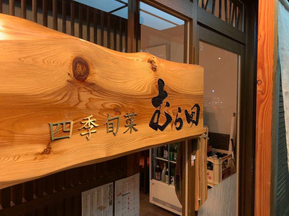 十三の居酒屋「四季旬菜 むら田」_e0173645_07114736.jpg