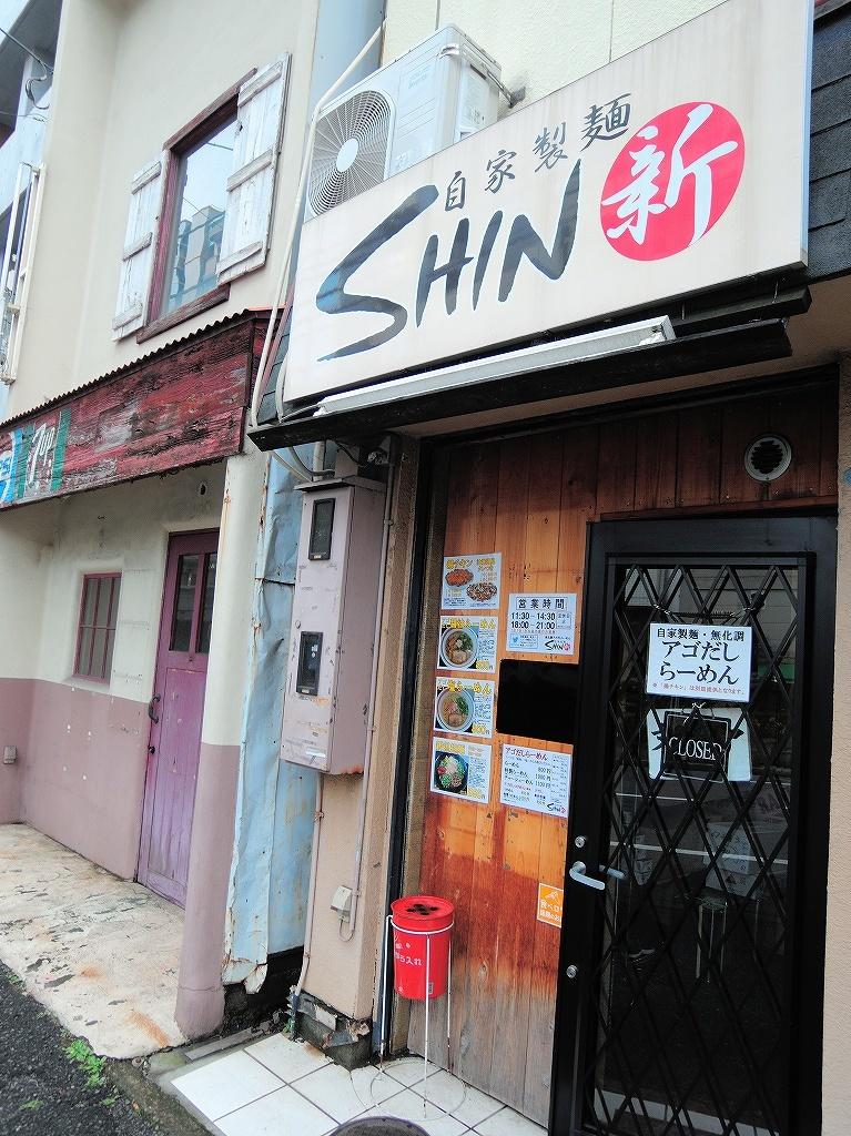自家製麺 SHIN(新)@反町_a0384046_10130268.jpg