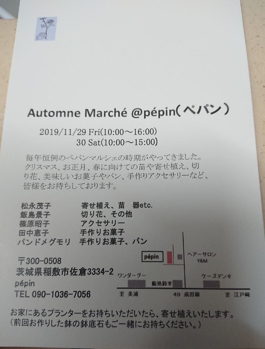 Autumn Marche @pepin(ぺパン)  _f0323446_21413375.jpg