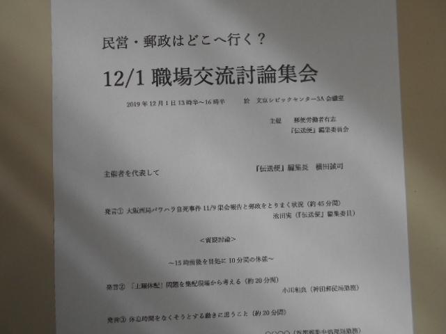 12/1郵政職場交流集会がいよいよ近づきました_b0050651_09580245.jpg
