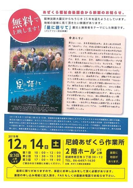 映画『星に語りて』の無料上映会のお知らせ_e0175651_12511127.jpg