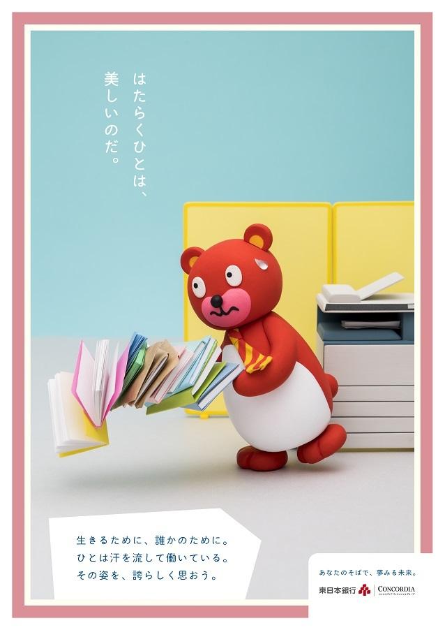 東日本銀行ポスター 「あなたのそばで、夢みる未来。」vol.3 はたらく編_d0125457_23121678.jpg