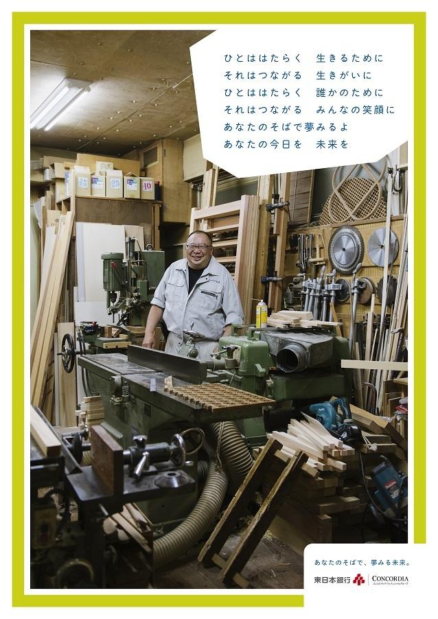 東日本銀行ポスター 「あなたのそばで、夢みる未来。」vol.3 はたらく編_d0125457_23122714.jpg