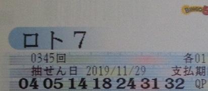 必勝 法 7 ロト