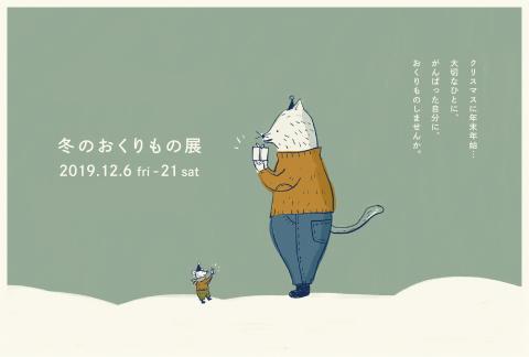 冬のおくりもの展_e0153460_15395942.jpg