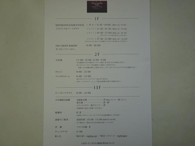 三井ガーデンホテル神宮外苑の杜プレミア (2)_b0405262_07413972.jpg