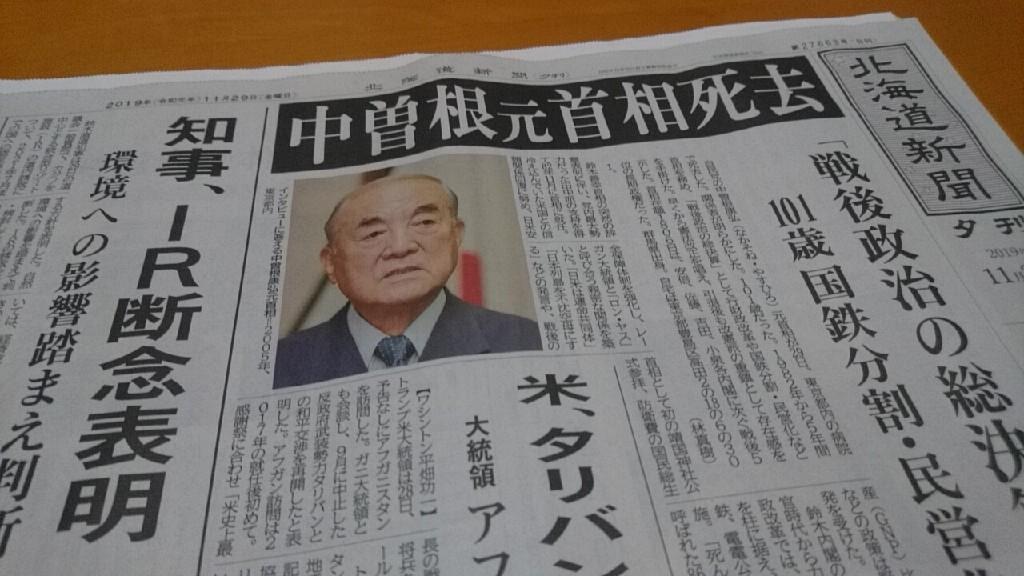 中曽根元首相死去、戦後政治の総決算。国鉄分割民営化。101歳。北海道新聞より。ご冥福をお祈りします。_b0106766_17082564.jpg