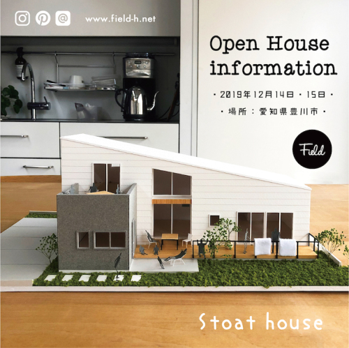 「Stoat house」オープンハウスご予約開始!!_f0324766_17485146.jpg