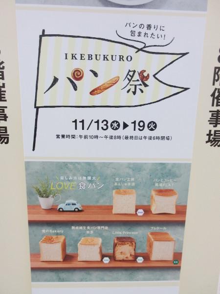 進々堂@IKEBUKURO パン祭_c0152767_21413706.jpg