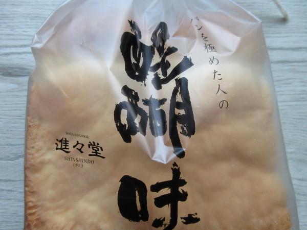 進々堂@IKEBUKURO パン祭_c0152767_21443412.jpg