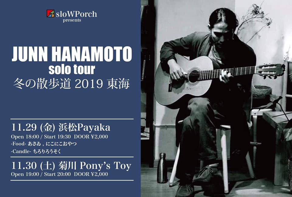11/29 JUNN HANAMOTO Live_a0252768_10585754.jpg