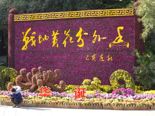 済南市、公園で、、_d0193569_07515189.jpg