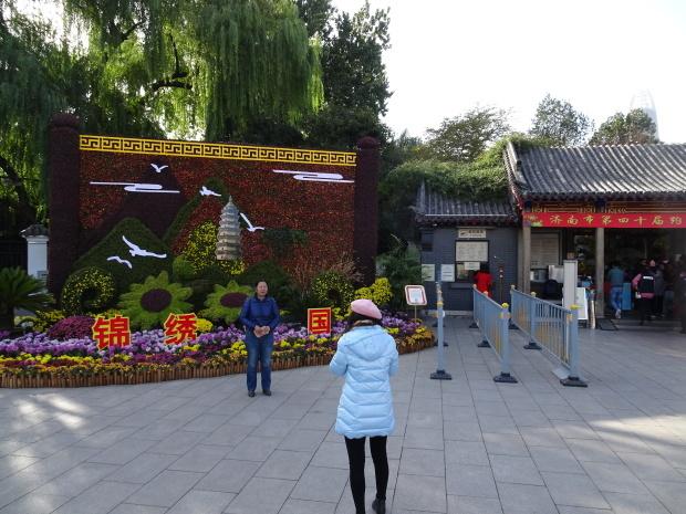 済南市、公園で、、_d0193569_07530440.jpg