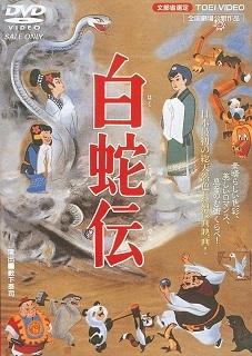 『白蛇伝』(1958)_e0033570_20000847.jpg