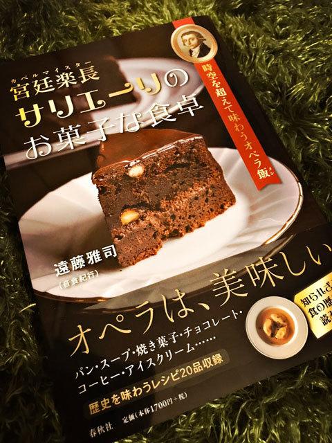 『宮廷楽長サリエーリのお菓子な食卓』_a0342172_21550674.jpg