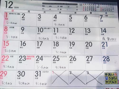 12月のイクチャムスケジュール_e0256075_12571109.jpeg