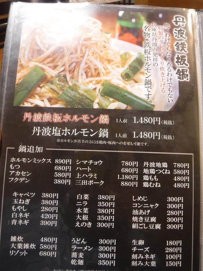 ◆あほちゃうこ ~丹波ホルモン鍋で一杯♪~_f0238779_18094892.jpg