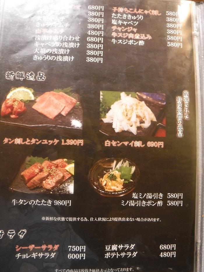 ◆あほちゃうこ ~丹波ホルモン鍋で一杯♪~_f0238779_18095736.jpg