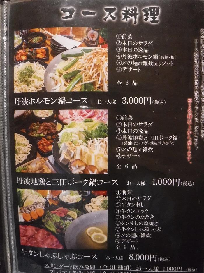 ◆あほちゃうこ ~丹波ホルモン鍋で一杯♪~_f0238779_18104341.jpg