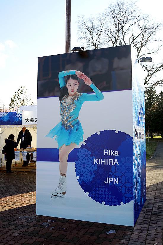 2019.11.23 フィギュア・グランプリシリーズ NHK杯を見に札幌へ(2日目)_a0353681_18571460.jpg