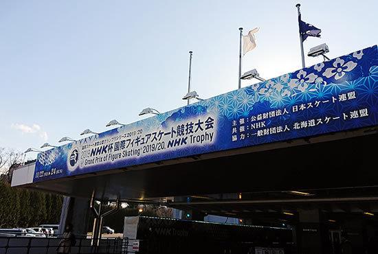 2019.11.23 フィギュア・グランプリシリーズ NHK杯を見に札幌へ(2日目)_a0353681_18571655.jpg
