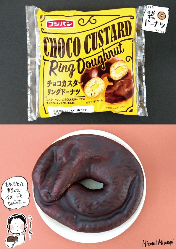 【袋ドーナツ】フジパン「チョコカスターリングドーナツ」【イメージと違う…かな】_d0272182_11573272.jpg