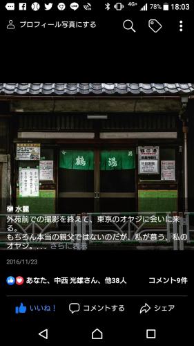 「鶴の湯」_a0075684_11151591.png