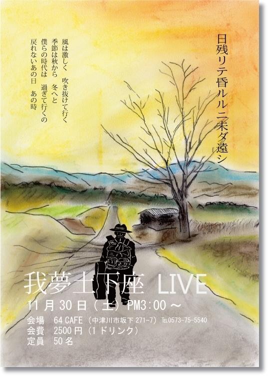我夢土下座 LIVE_c0057390_00503439.jpg