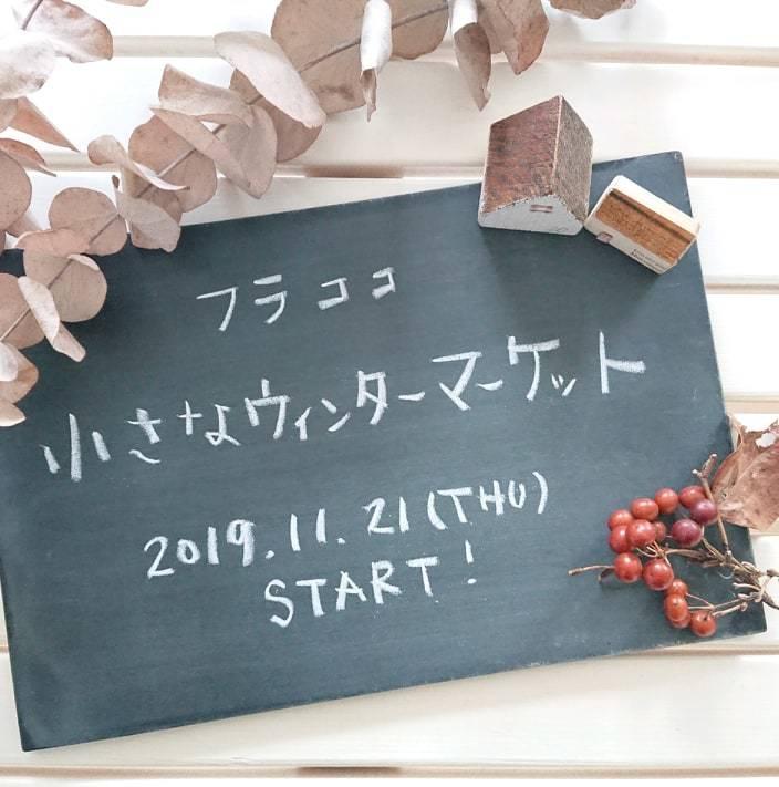 12月のお休みなどのお知らせ♪_b0349400_11040451.jpg