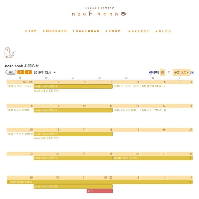 【12月のお休みとお知らせ】_a0322702_09225052.jpeg