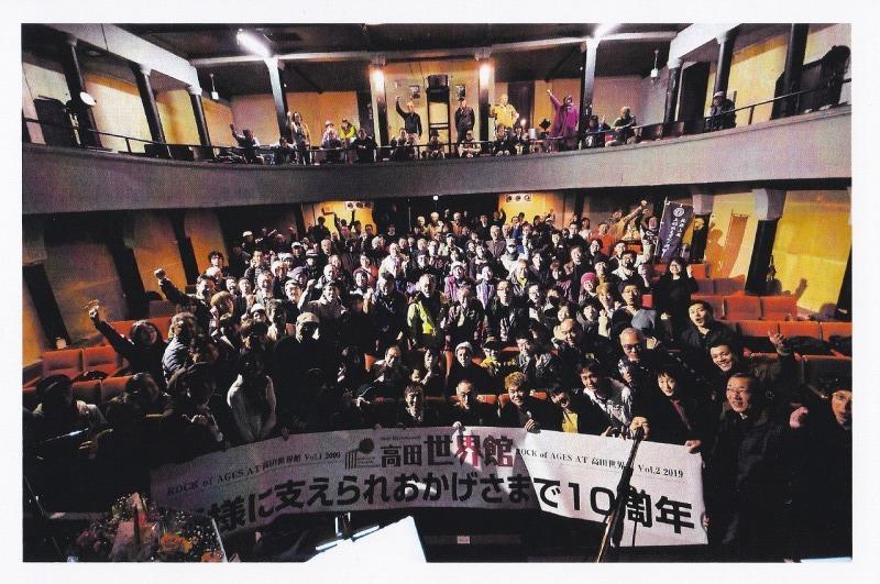 高田世界館10周年記念 茂忠コンサート(鈴木茂さん小坂忠さん)_b0163804_10134995.jpg