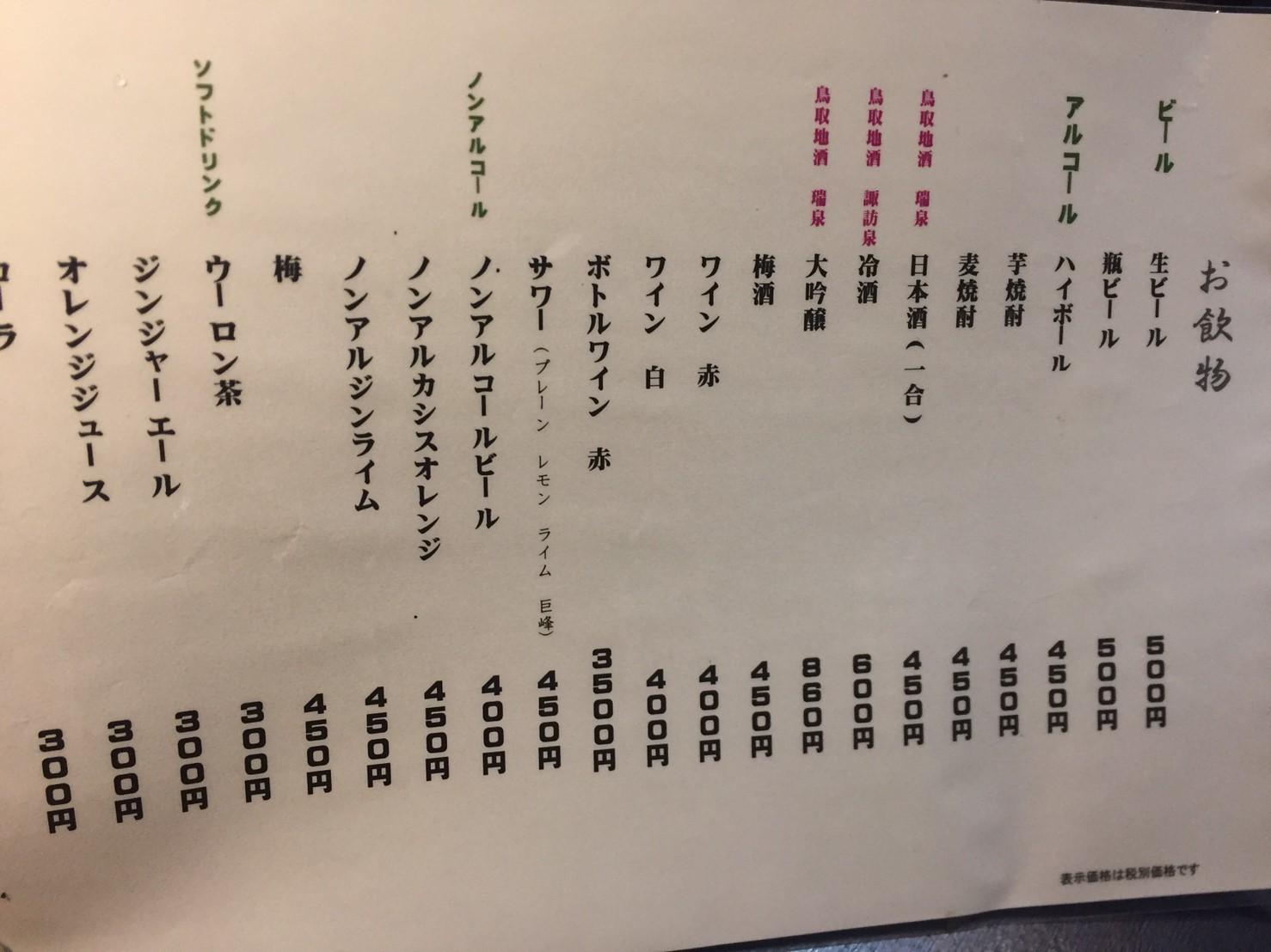 FARMAR\'S GARDEN 鳥取牧場村 ランチ_e0115904_02031724.jpg