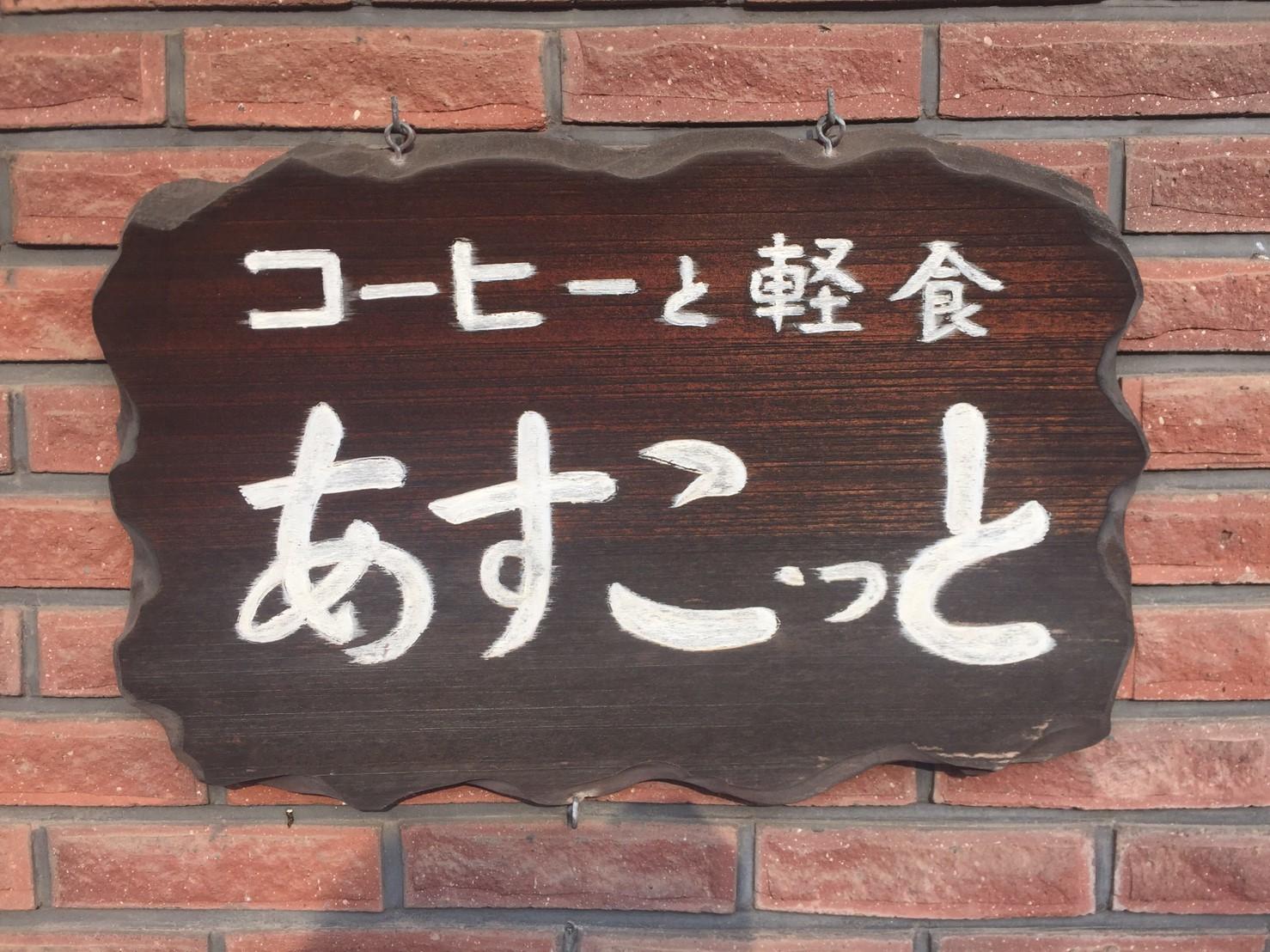喫茶フォルダー 10_e0115904_05392160.jpg