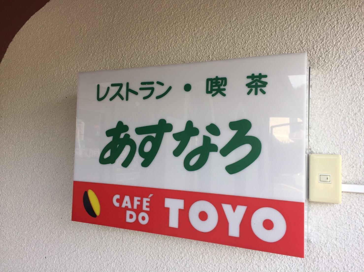 喫茶フォルダー 10_e0115904_12282726.jpg