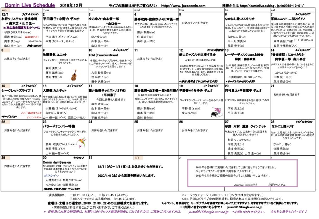 広島 Jazzlive Cominジャズライブカミン   本日のライブと12月のライブスケジュール_b0115606_12221442.jpeg