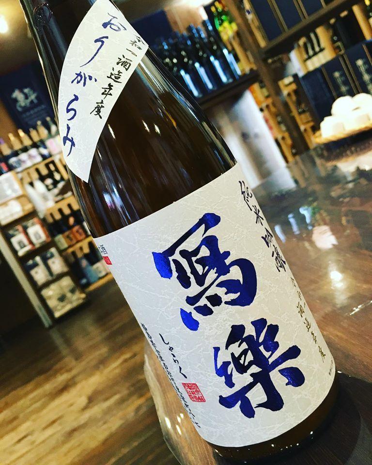 写楽 純米吟醸おりがらみ 令和1酒造年度醸造新酒_d0367608_12235873.jpg