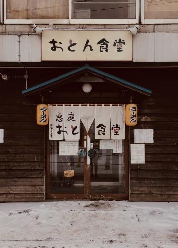恵庭市 初代小鳩らーめん_b0283211_14145984.jpg