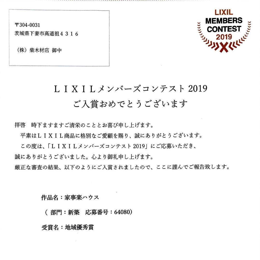 LIXIL メンバーズコンテスト 2019_a0059217_08462073.jpg