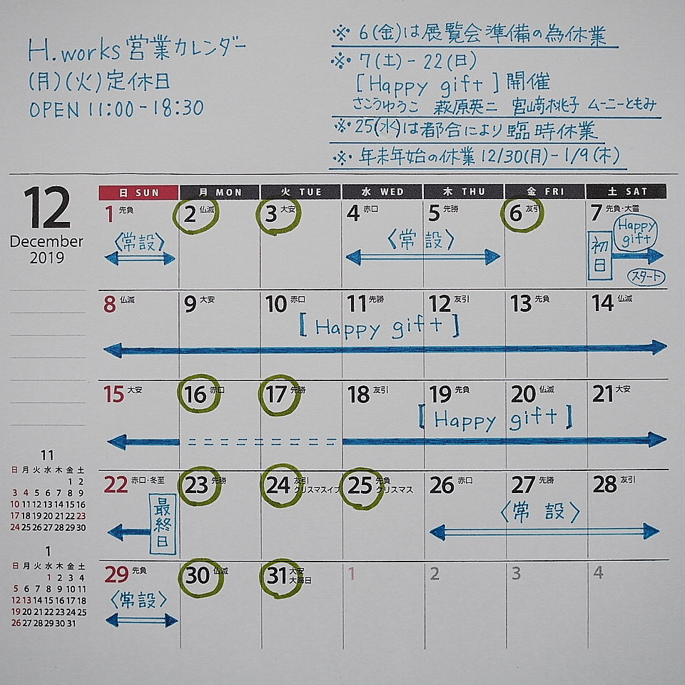 12月の営業_b0206421_16021212.jpg
