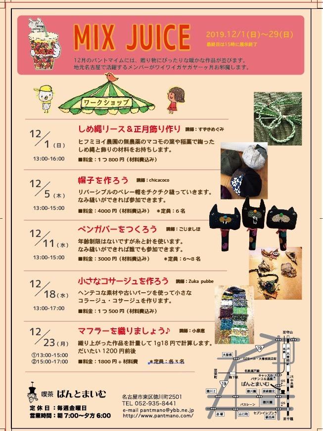 12月には 喫茶ぱんとまいむさんで賑やかグループ展♪_a0076125_06492268.jpeg
