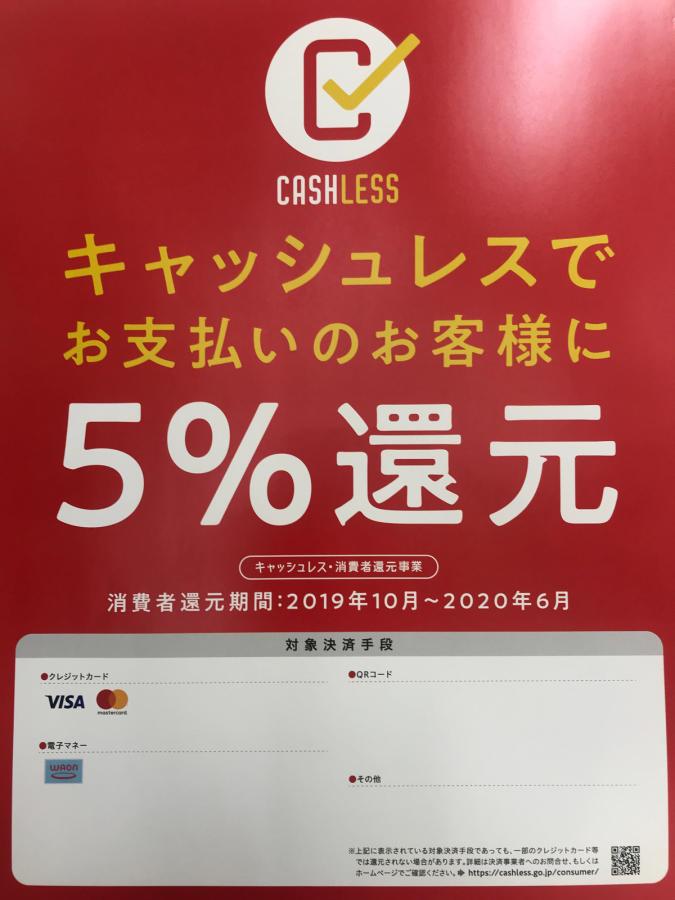 10月1日より、キャッシュレス消費者還元事業の対象店になっております。_a0213625_16044774.jpg