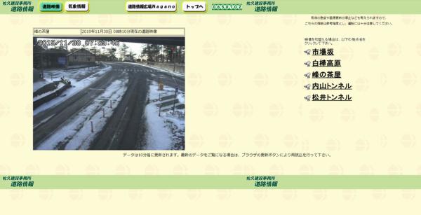 積雪5ミリ:路面凍結注意!(2019年11月30日)_b0174425_08143117.png
