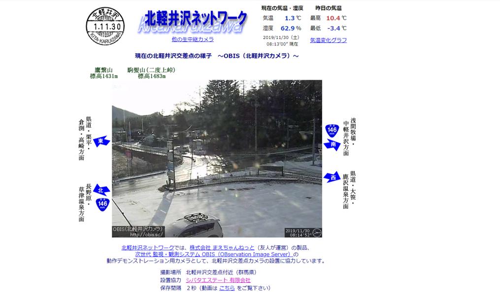 積雪5ミリ:路面凍結注意!(2019年11月30日)_b0174425_08152685.png
