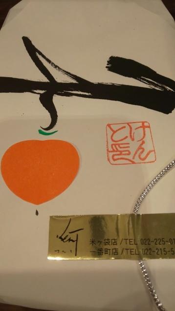 仙台 「けんと」クッキー_c0124528_16451811.jpg