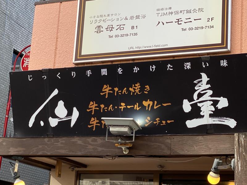 驚愕の値段で食する牛たんカレーとえび帆立カレー 仙臺_a0359239_18404317.jpg