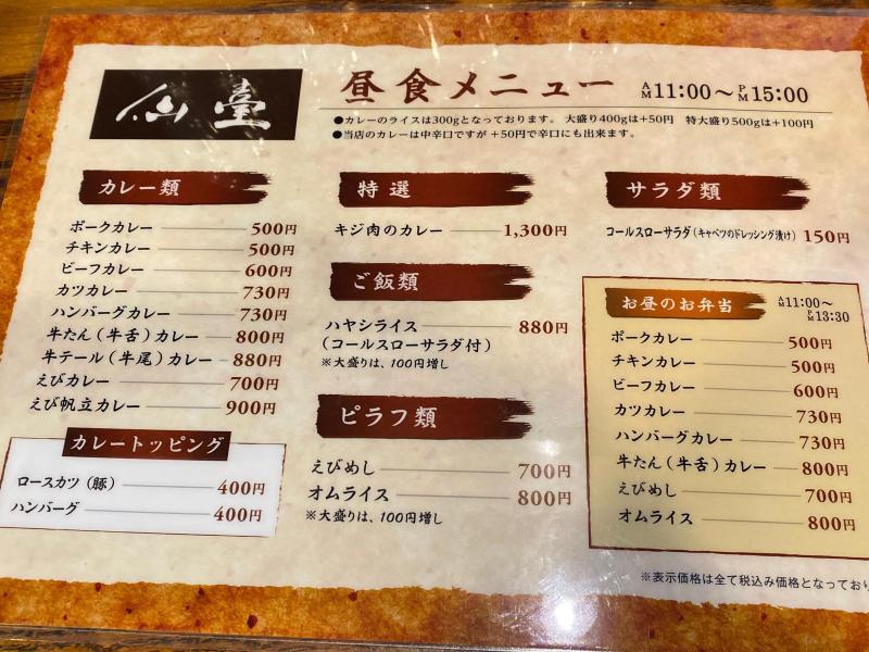 驚愕の値段で食する牛たんカレーとえび帆立カレー 仙臺_a0359239_18500758.jpg